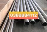 Mua ống duplex 2205, ống thép không gỉ duplex 2205 giá tốt, loại 1
